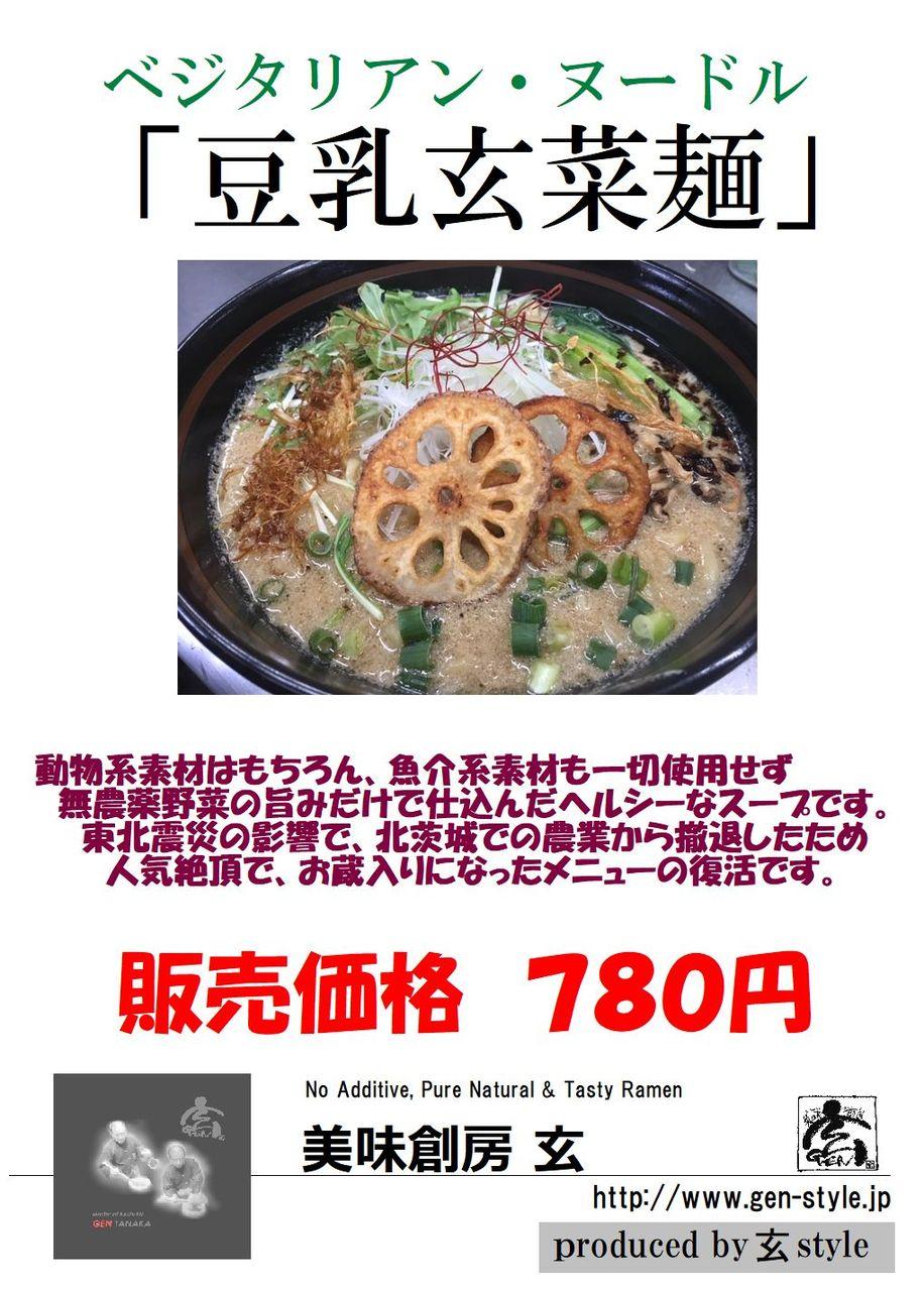 豆乳玄菜麺