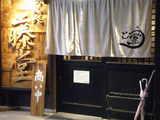 2006/12_藤堂_外観