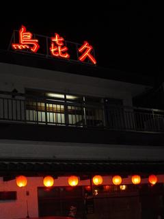2009/12_鳥喜久1