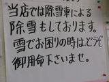 2007/2_嶋田屋4