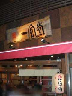 2009/04_一風堂上野1