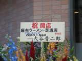 2007/11_麻布2