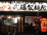 2006/12_武藤製麺所_外観