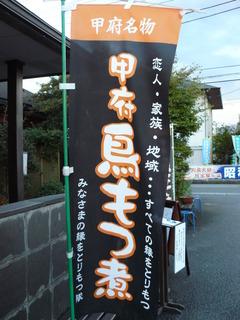 2010/10_奥藤本店6