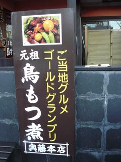 2010/10_奥藤本店3