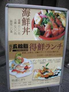 2008/9_五輪鮨2