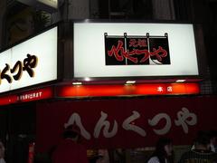 2008/9_へんくつや本店1