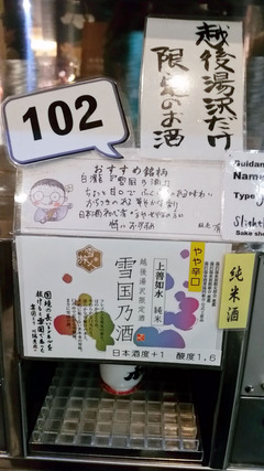 2015/04ぽんしゅ館12