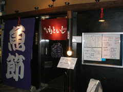 2009/04_もといし1