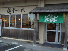 2009/02_麺そーれ1