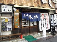 2010/12_太助1