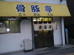 2010/04_骨豚亭1