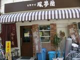 2007/1_鳳夢蘭1