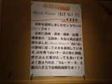 2006/12むさし坊@東川口_モンブラン説明