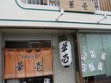 2007/10_華壱1