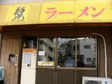 2006/11髭@平和島_外観