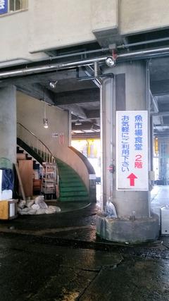 2014/11魚市場食堂6