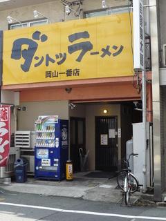 2009/09_ダントツ1