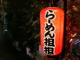 2006/12_担担_外観