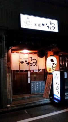 2015/03いたる1