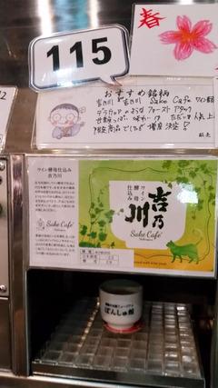 2015/04ぽんしゅ館9