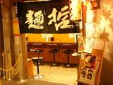 2006/12_麺哲天保山_外観