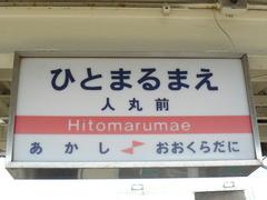 2008/9_人丸前1
