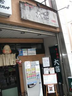 2012/01_大喜1