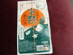 2008/8_高崎駅とりめし1