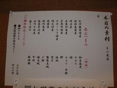 2008/12_麺野郎01