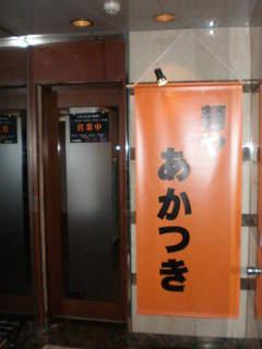 2009/12_あかつき1