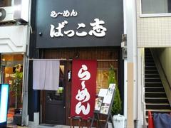 2008/5_ばっこ志1