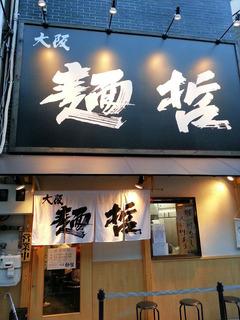2014/08大阪麺哲1