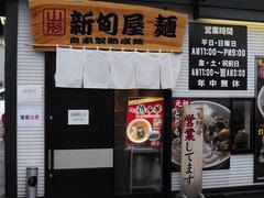 2012/12_新旬屋1