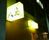 2006/11八島_外観