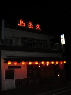 2009/05_鳥喜久1