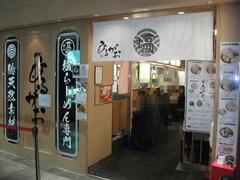 2010/02_ひるがお1