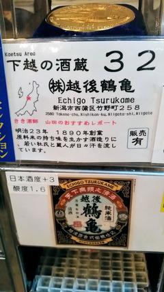 2015/04ぽんしゅ館5