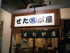2008/8_せたが屋1