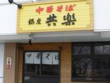2007/3_共楽