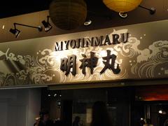 2008/11_明神丸2