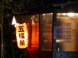 2007/3_五福星
