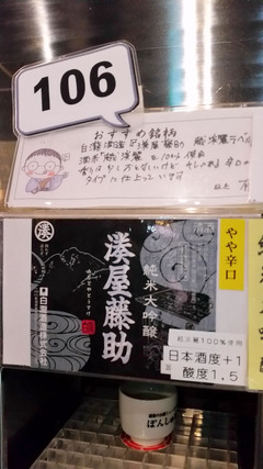 2015/04ぽんしゅ館8