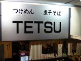 2007/12_TESTU品川1
