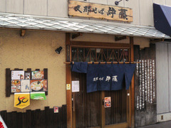 2012/12_伊藤1