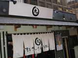 2007/2_まるきゅう1