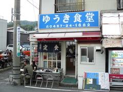 2008/11_ゆうき食堂1