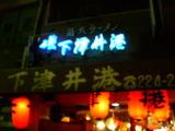 2007/1_下津井港1