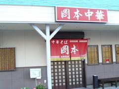 2008/7_岡本中華1