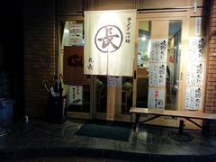 2013/6_丸長1